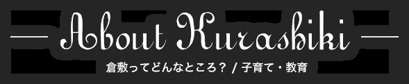 About Kurashiki 倉敷ってどんなところ? / 子育て・教育