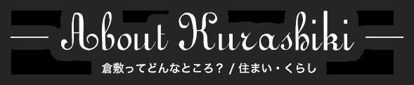 About Kurashiki 倉敷ってどんなところ? / 住まい・くらし