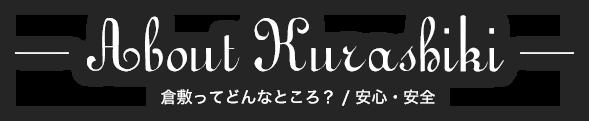 About Kurashiki 倉敷ってどんなところ? / 安心・安全