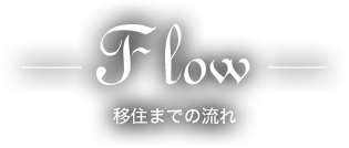 Flow 移住までの流れ