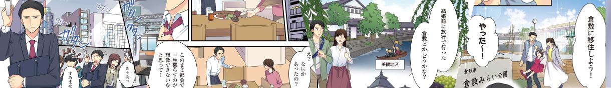 東京圏からの移住促進事業