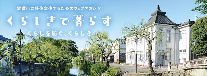 倉敷市に移住定住するためのウェブマガジン くらしきで暮らす くらしを紡ぐ、くらしき