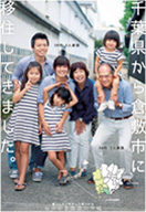 ポスター:千葉県から倉敷市に移住してきました
