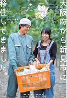 ポスター:大阪府から新見市に移住してきました