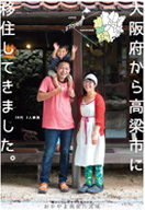 ポスター:大阪府から高梁市に移住してきました