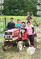 ポスター:大阪府から矢掛町に移住してきました