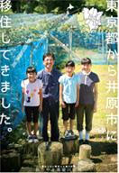 ポスター:東京都から井原市に移住してきました
