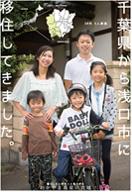 ポスター:千葉県から浅口市に移住してきました