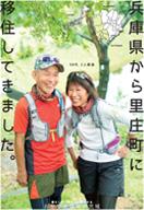 ポスター:兵庫県から里庄町に移住してきました