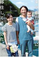 ポスター:東京都から笠岡市に移住してきました