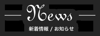 News 新着情報/お知らせ