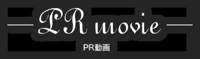 PR movie PR動画