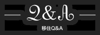 Q&A 移住Q&A