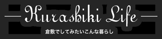 Kurashiki Life 倉敷でしてみたいこんな暮らし