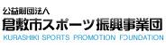 バナー:公益財団法人 倉敷市スポーツ復興事業団