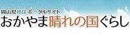 バナー:岡山県移住ポータルサイト おかやま晴れの国ぐらし