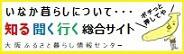 バナー:大阪ふるさと暮らし情報センター