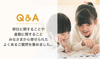 移住に関することや倉敷に関することみなさまから寄せられたよくあるご質問を集めました。